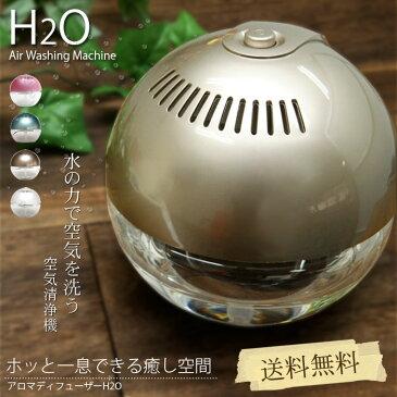 【ラッピング対応可】アロマ空気清浄機 フィルター交換不要 LED ###H2O空気清浄機258###