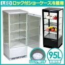 【送料無料】4面ガラス冷蔵ショーケース LEDライト付 95L 業務用 冷蔵庫 店舗 タテ型 ディスプレイクーラー/###冷蔵庫T95F-R☆###