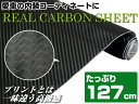 【送料無料】カーボンシート リアルカーボン調 黒 127×100cm/###シート127-QCTM★###