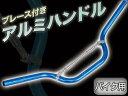 【送料無料】アルミハンドルバー ブレース付 メタリック塗装###ハンドルDB-BL★###