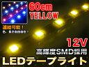 【送料無料】テープライト 60cm 高輝度SMD 防水 連結 イエロー ###テープ5050-60CM黄★###
