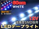 【送料無料】テープライト 60cm 高輝度SMD 防水 連結 ホワイト ###テープ5050-60CM白★###