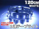 【送料無料】テープライト 防滴 120cm SMD LED 非連結 2連 ###テープ612-S-12★###