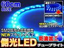 【送料無料】側面発光チューブライト 60cm 青 42LED イルミ ###側光ライト60-42L青★###