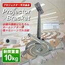 【送料無料】プロジェクターブラケット 天吊り金具 天吊り長75cm###天吊り金具JRP008☆###