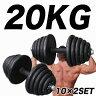ダンベル 10kg 2個セット 筋トレ 計20キロ/ 【送料無料】/###ダンベル20KG-BJ★###