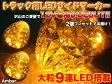 【送料無料】12V専用 9LEDサイドマーカー2個/アンバー 輝きトラック仕様/###マーカXD-12V黄2個★###