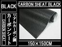 【送料無料】カーボンシート リアルカーボン調 黒 150x150cm/###シート150CM黒★###