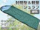【送料無料】アウトドアに最適★軽量寝袋/封筒型シュラフ###寝袋MSD-200GGR★###