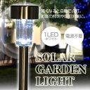 【送料無料】ソーラーガーデンライト ステンレス製 ソーラーガーデンLEDライト/###ライトCPD-★###