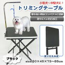 【送料無料】トリミングテーブル トリミング グルーミングテーブル 折り畳み携帯 トリミングテーブル 犬用 ペット用 中型犬 小型犬 散髪 カット/###テーブルBK-210☆###