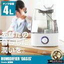 【期間限定ラッピング無料】加湿器 卓上 超音波加湿器 Oas...
