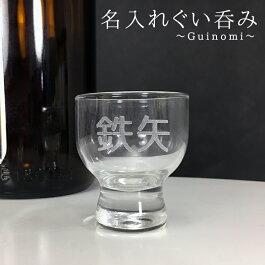 【父の日】【送料無料】【名入れ無料】名入れぐい呑みお猪口盃酒器おちょこ名入れガラスグラスオリジナルギフトプレゼント記念日###てびねり吟醸###