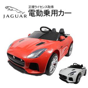 ジャガーJAGUAR乗用玩具子供用充電式ライト点灯おしゃれかっこいいかわいい送料無料###乗用カーLS-5388###