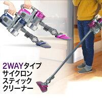 掃除機 2way サイクロンクリーナー ###掃除機EQ606###
