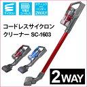 【ラッピング対応可】コードレス 掃除機 2in1 サイクロン...