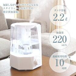 次亜塩素酸水対応【魅せるタンク】超音波加湿器2.2L加湿器上部給水crystal加湿量調節可能給水簡単卓上###加湿器YS-002###