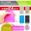 【卒団 卒部】 ギフト 加熱式タバコ 充電可能 モバイルバッテリー アルミ製薄型 充電可能 4000mah 世界に一つの 名前入り###バッテリー4000MAH###