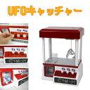 クレーンゲーム UFOキャッチャー 専用コイン24枚付き/###UFOキャッチャー852☆###