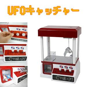 電動UFOキャッチャー専用コイン24枚付き/【送料無料】/###UFOキャッチャー852★###