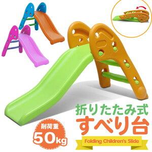 すべり台折りたたみすべり台折りたたみ子供用キッズ用滑り台屋内室内用遊具プレゼントおもちゃ【送料無料】###滑り台###