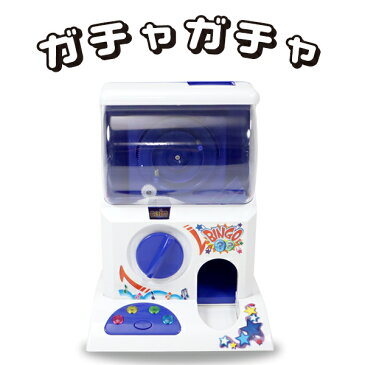 無限 ガチャガチャ 本体 ガチャポン おもちゃ 空カプセル付き 自動販売機 がちゃがちゃ イベント プレゼント###ガチャマシン98956###