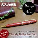 【送料無料】【名入れ無料】木製ボールペン 名入れ 高級ペン 名入れ ボールペン 退職祝い 誕生日プレゼント 入学祝い ギフト 昇進祝い###箱付木製ペン★###