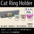 【父の日】【送料無料】【名入れ無料】名入れ バンカーリング スマホリング iPhoneリング スマホスタンド iPhone/iPad/GALAXY/スマートフォン/落下防止/ホルダー/リング/かわいい/猫/ねこ/ネコ/CAT/kawaii オリジナル ギフト プレゼント 記念日###スマホリング猫###