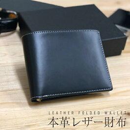 名入れ可財布メンズ二つ折り財布カード財布革財布牛革二つ折り財布ブランドさいふサイフbox型小銭入れギフトプレゼント###財布ZPRB-BK★###