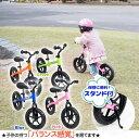 【新生活応援キャンペーン】ランニングバイク 足こぎ自転車 サイドスタンド付き###自転車GR-02S###