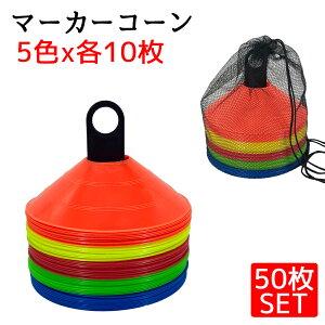 マーカーコーン50枚セット5色各10枚専用スタンド収納袋付きコーンサッカーフットサルラグビー練習用トレーニング用品###マーカーセットHBZD###