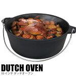燻製器燻製ダッチオーブン10インチリッドリフタースタンド収納バッグ4点セット煮る焼く蒸す燻す送料無料###オーブンD545S###
