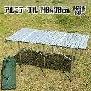 ロールテーブル 140cm×70cm×70cm 4kg 折り...