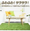 サラふわシャギーラグ140×200cm/カーペット/絨毯/ 【送料無料】/###ラグDS-14X20☆###