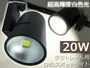 スポットライト 照明 ダクトレール LED 高輝度 20W 白色/ 【送料無料】/###スポット照明2-20W★###