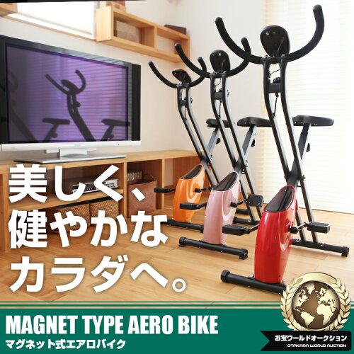 エアロバイク マグネット フィットネスバイク 折りたたみ 有酸素運動 ダイエット エクササイズ/###...
