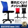オフィスチェア ハイバック メッシュ デスクチェア パソコンデスク オフィス デスクワーク OA機器 【送料無料】/###チェアG-0053-B★###
