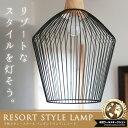 【送料無料】ペンダントライト 木製ブラケット 天井照明 ランプ/###ランプ58-189P1☆###