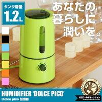 加湿器 タワー型超音波加湿器Dolce 容量1.2L/###pico加湿器H12★###