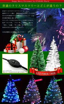 【ラッピング対応可】 LEDファイバーツリー 120cm###クリスマスツリー120☆###