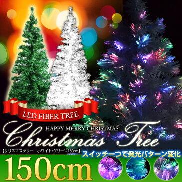 【ラッピング対応可】LEDファイバーツリー 大型150cm###クリスマスツリー150☆###