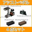 吉澤 ピアノ補助ペダルアシストペダル4点セット【送料無料】【smtb-ms】【RCP】【zn】