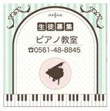 YOUKOU HOME レッスン看板 ピアノ教室看板 ストライプブルー YK-113S【返品不可】【同梱不可】【smtb-ms】【RCP】【zn】