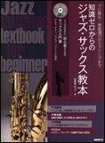 アルト、テナー、ソプラノ、バリトンに対応知識ゼロからのジャズ・サックス教本 (CD付)