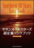 サザンオールスターズ/超定番ソングブック (ギター・ダイアグラム付)