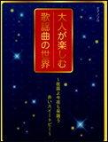 大人が楽しむ歌謡曲の世界〜夜霧よ今夜もありがとう・赤いスイートピー〜【RCP】【zn】