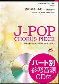 EME−C6028 合唱J−POP 女声3部合唱/ピアノ伴奏 赤いスイートピー(松田聖子)【RCP】【zn】