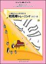 PMT001 黒河メソッド ピアノ上達のためのソルフェージュシリーズ 6歳から大人まで使える 初見奏トレーニング バッハ編【RCP】【zn】