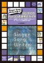 Singer Song Writerを使って/はじめてのパソコン音楽製作ガイド
