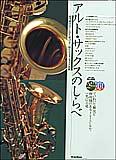 アルト・サックスのしらべ (模範演奏+カラオケCD2枚付)